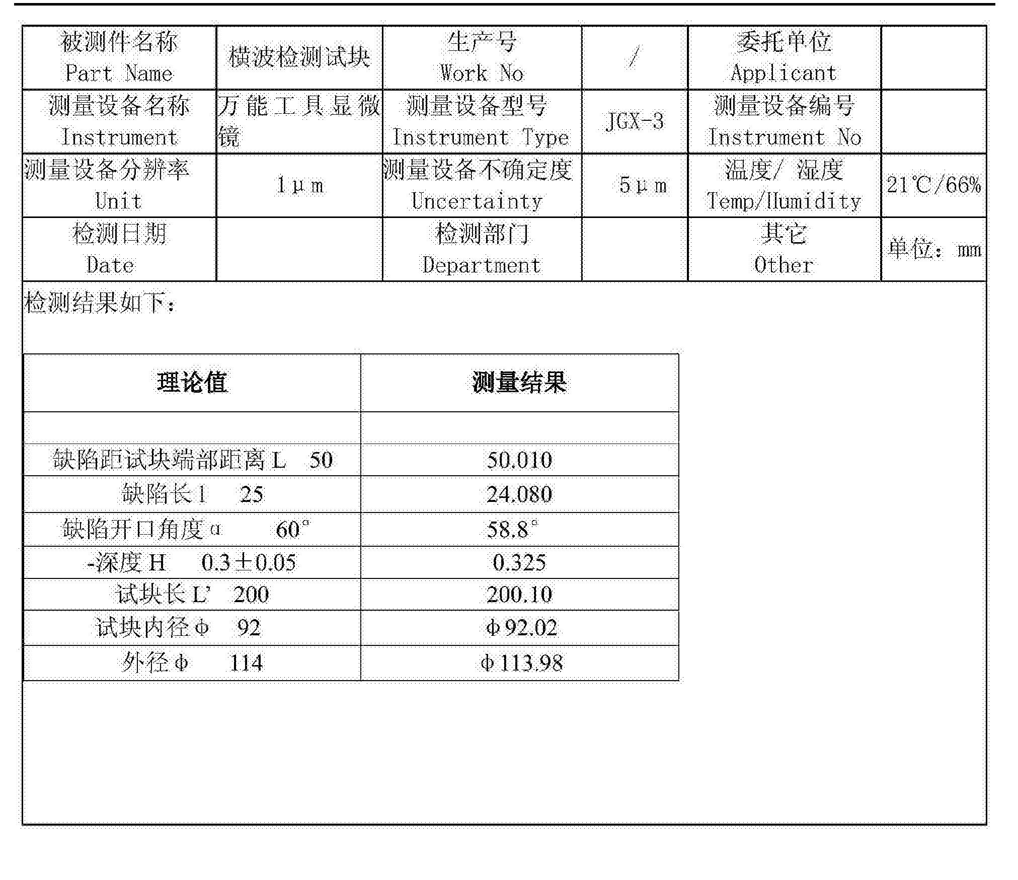 Figure CN103861992BD00081