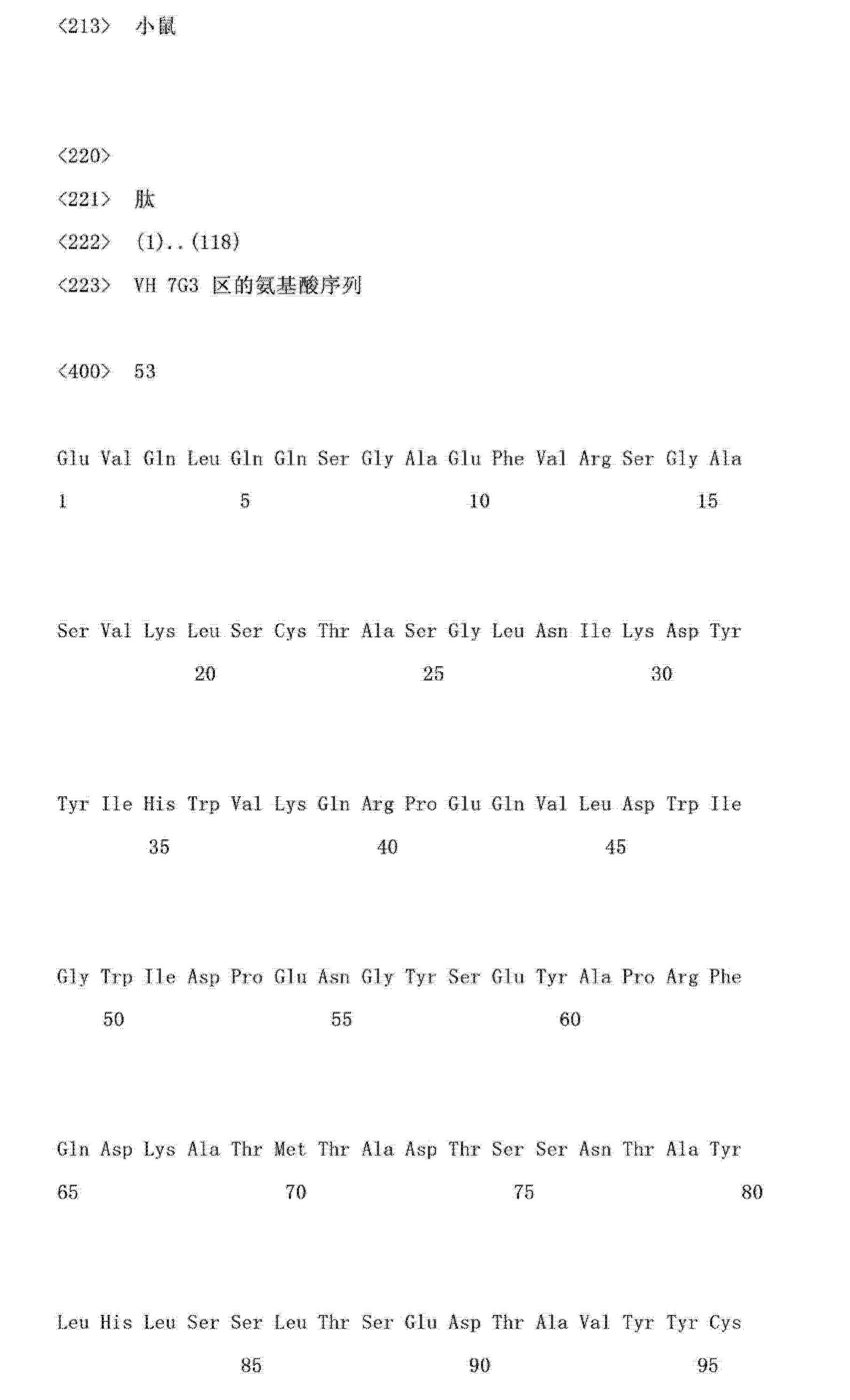 Figure CN103145837AD01541