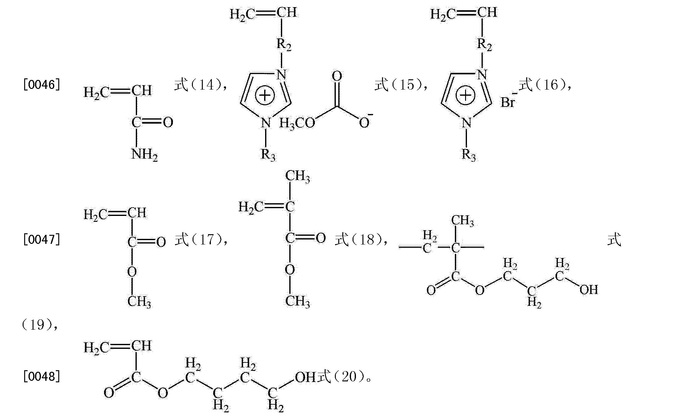 Figure CN103570865AD00111