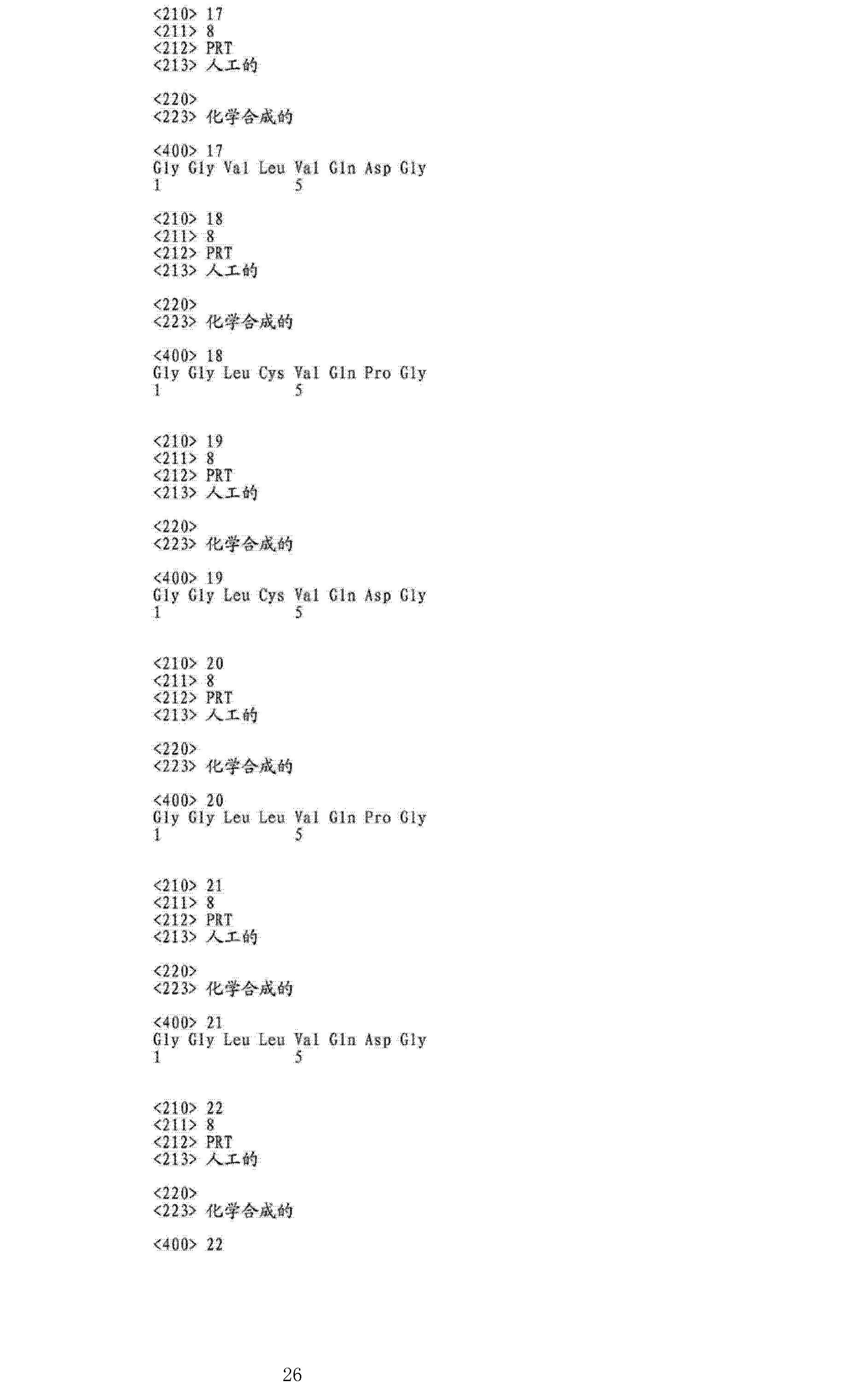 Figure CN103301070AD00261