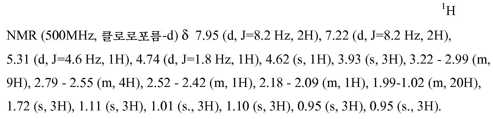 Figure pct00070