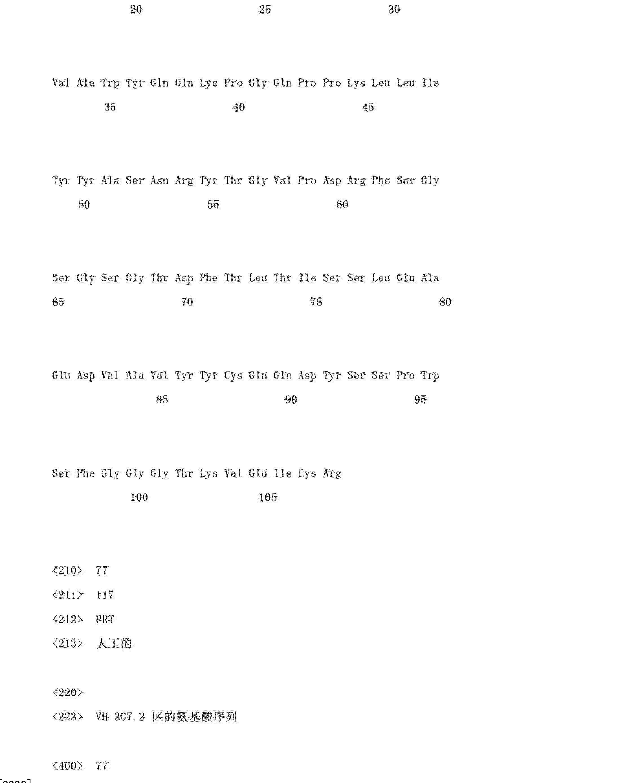Figure CN103145838AD01901
