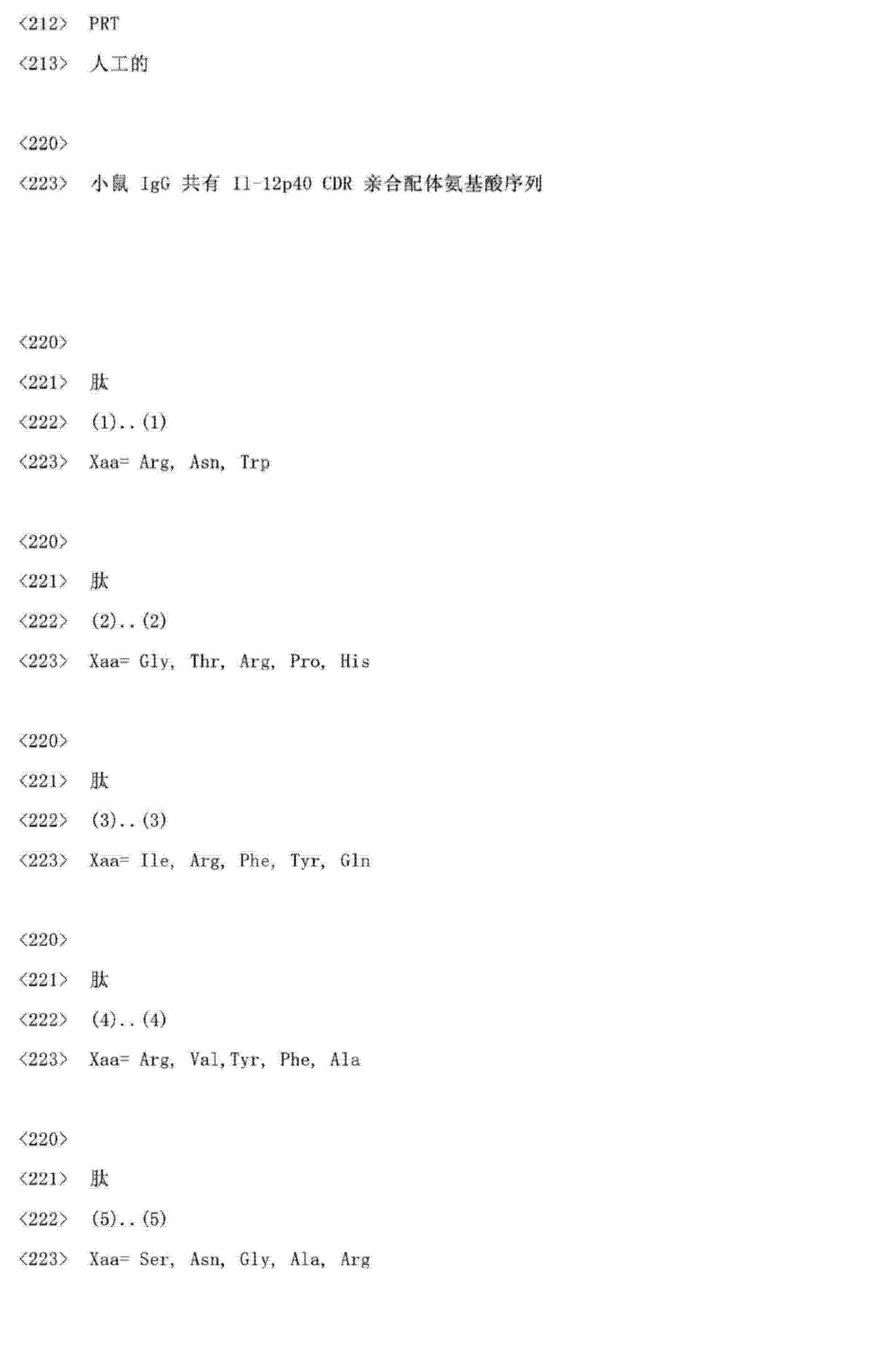 Figure CN103145838AD01621