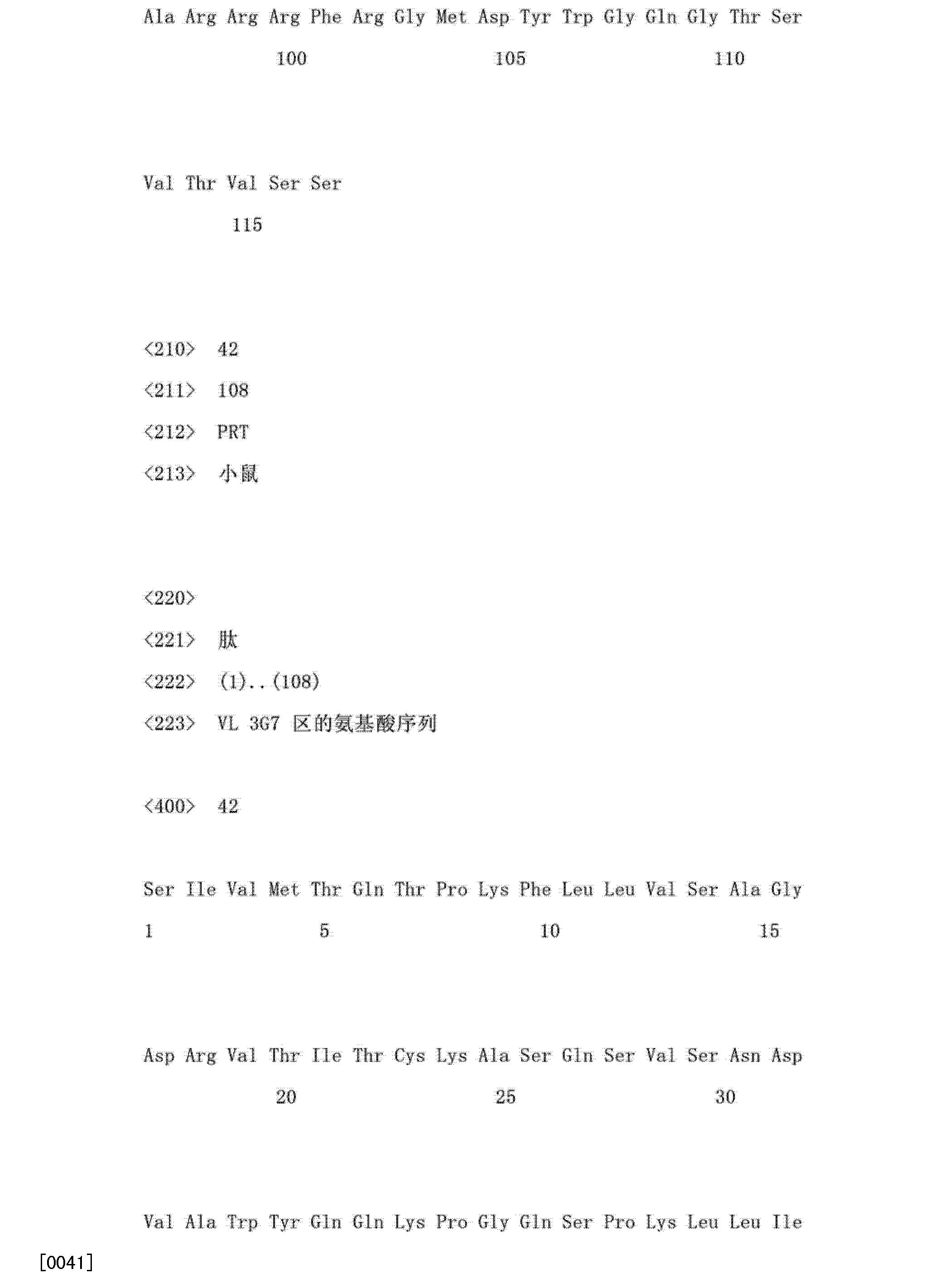 Figure CN103145837AD01391