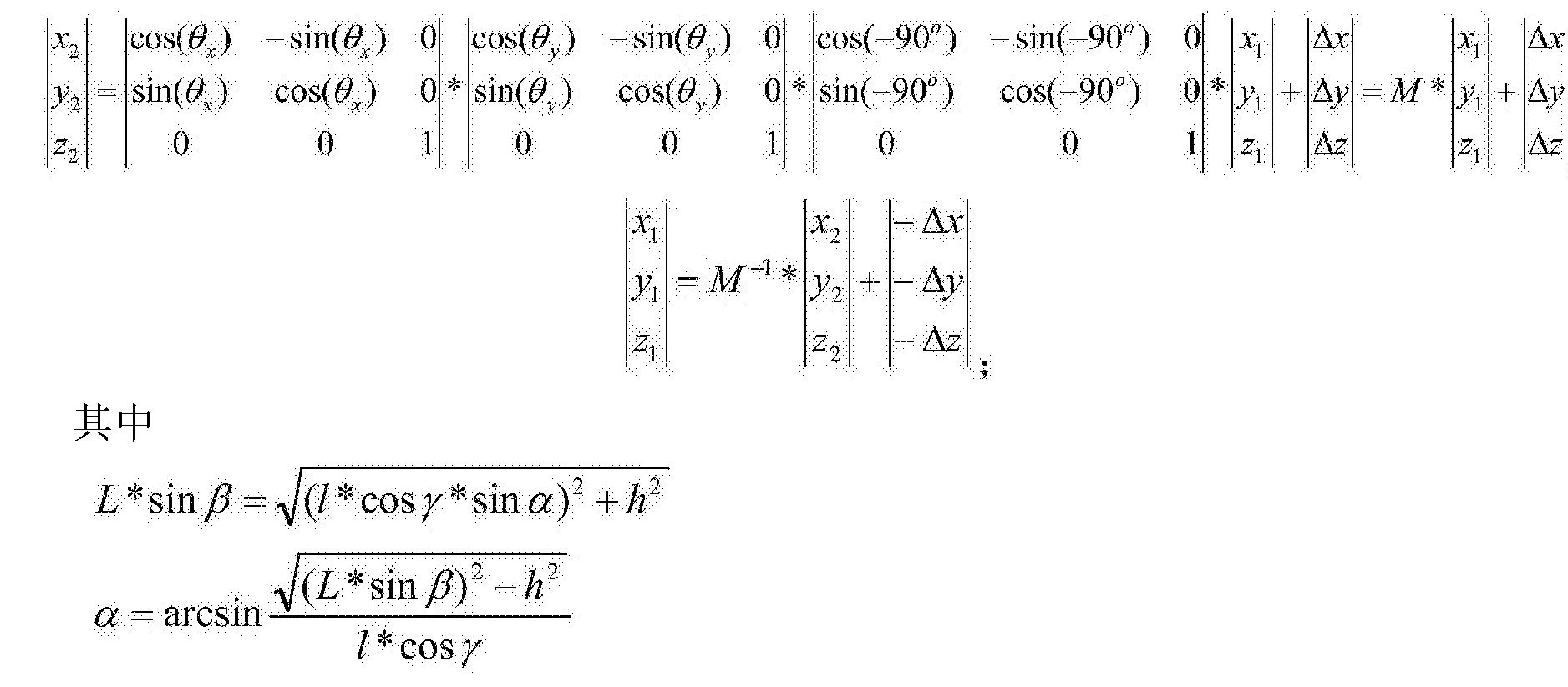 Figure CN106323294AC00033
