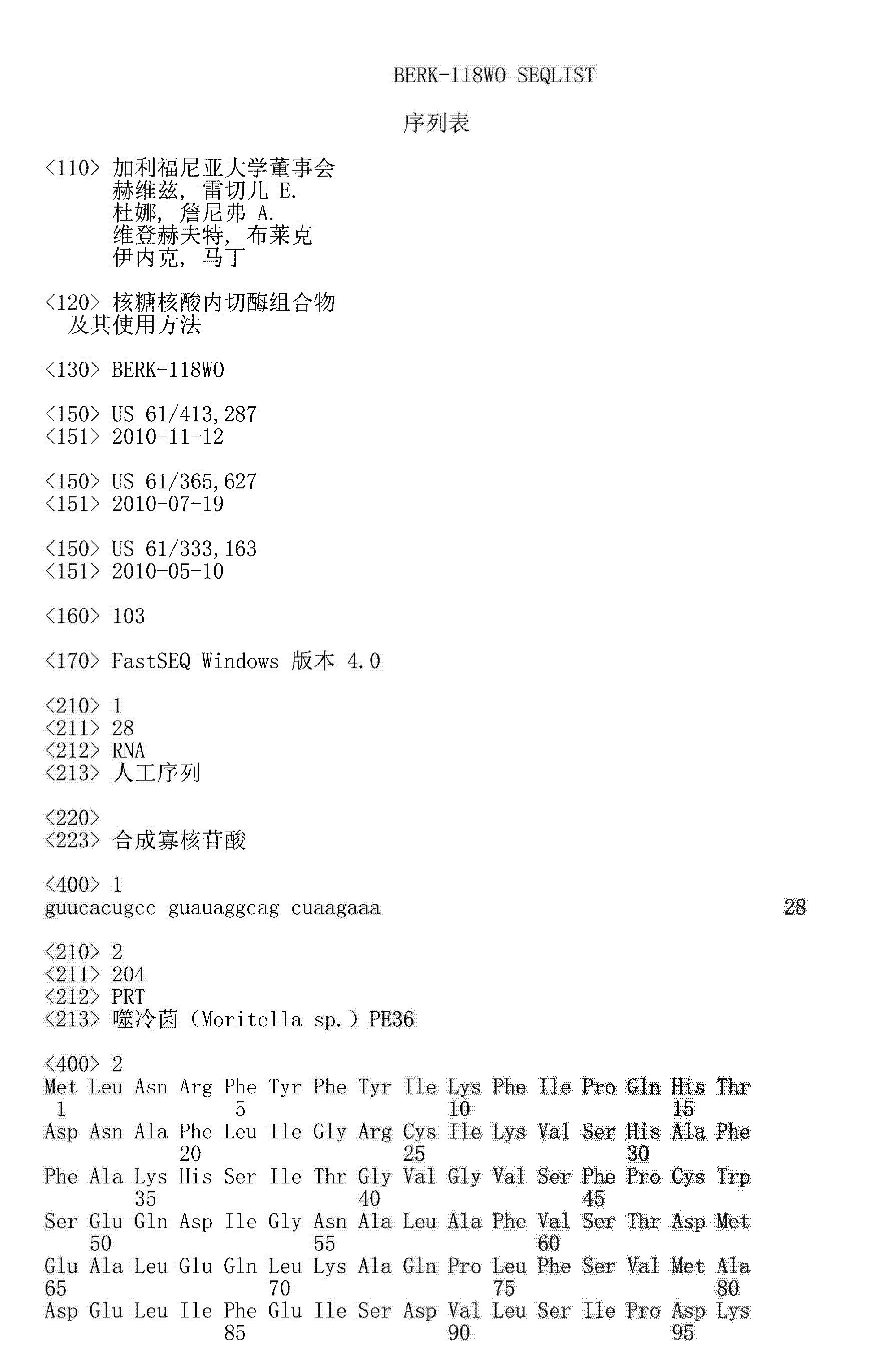 Figure CN103038338AD00401