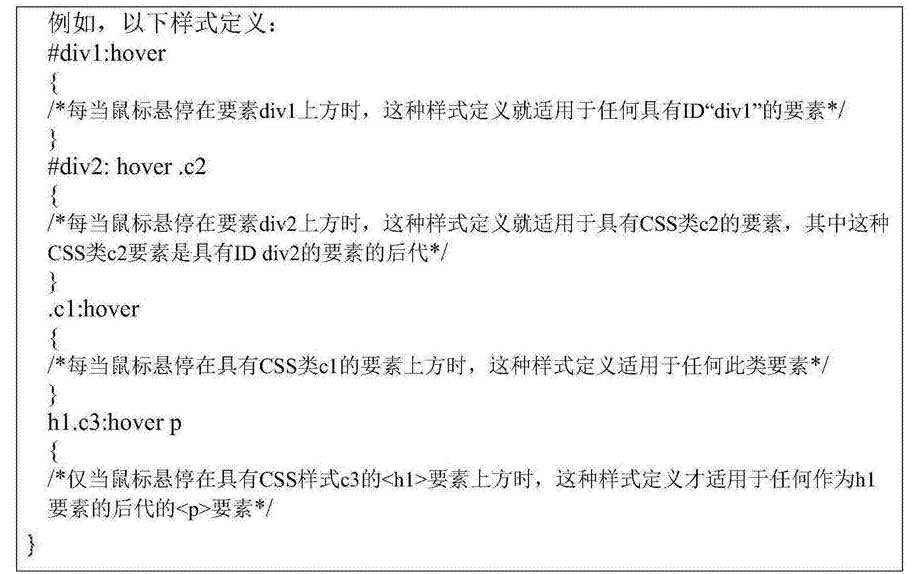 Figure CN104704485BD00221