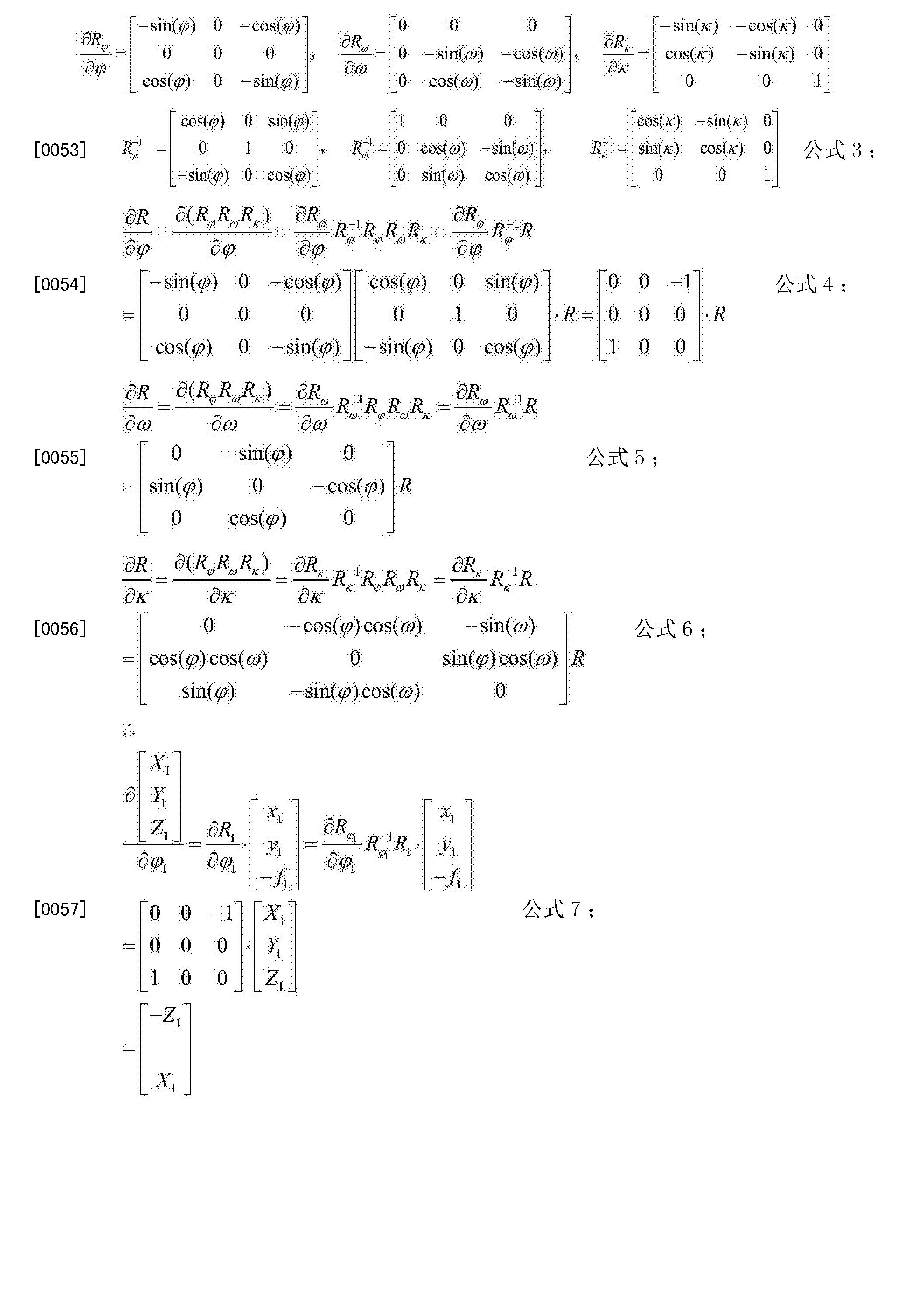 Figure CN105300362AD00131