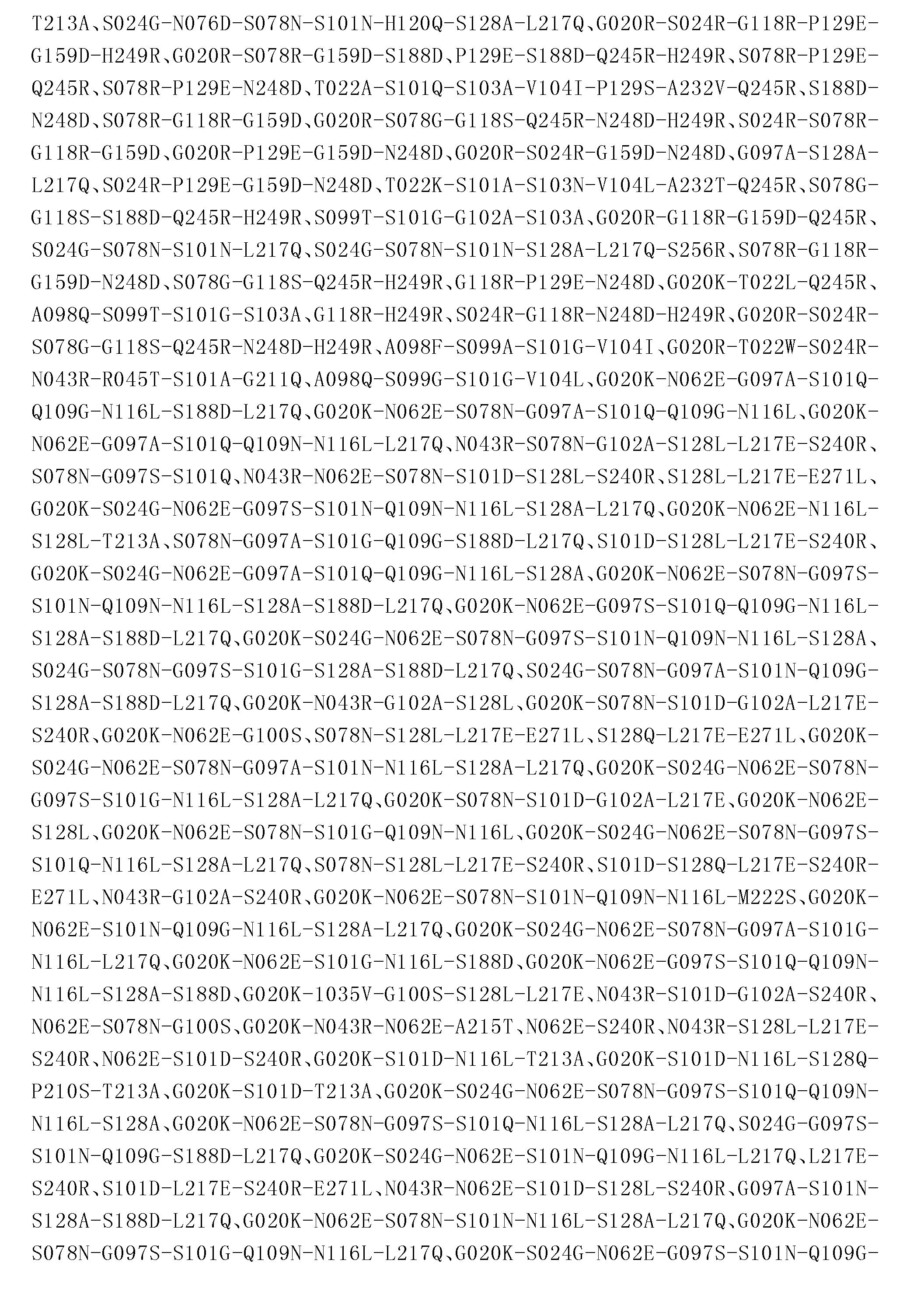 Figure CN103764823BD00701