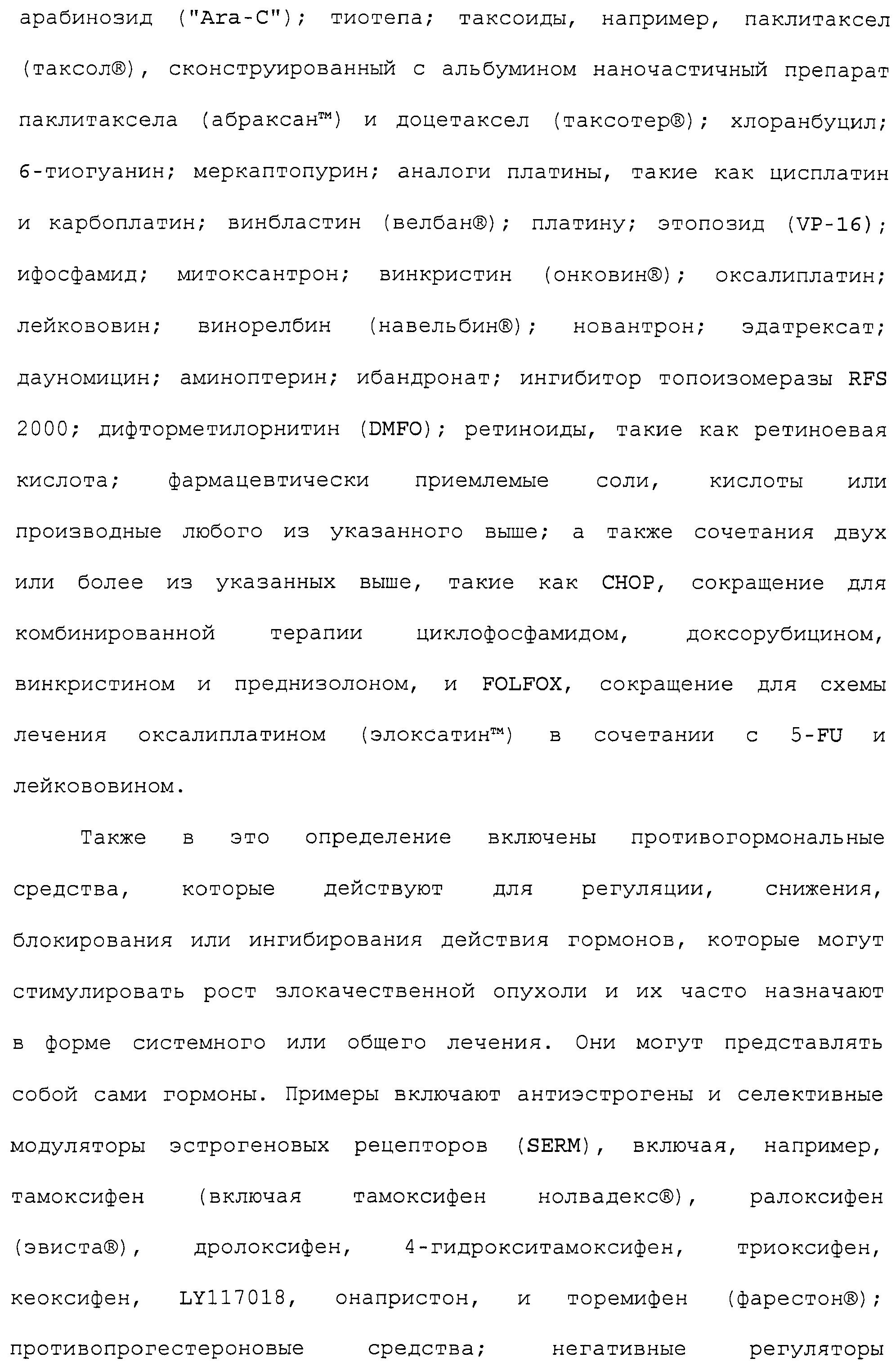 Figure 00000105