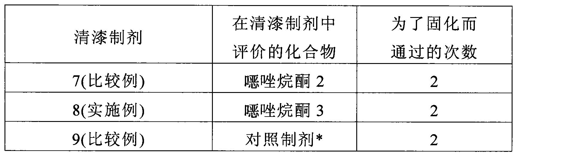 Figure CN102348696AD00201