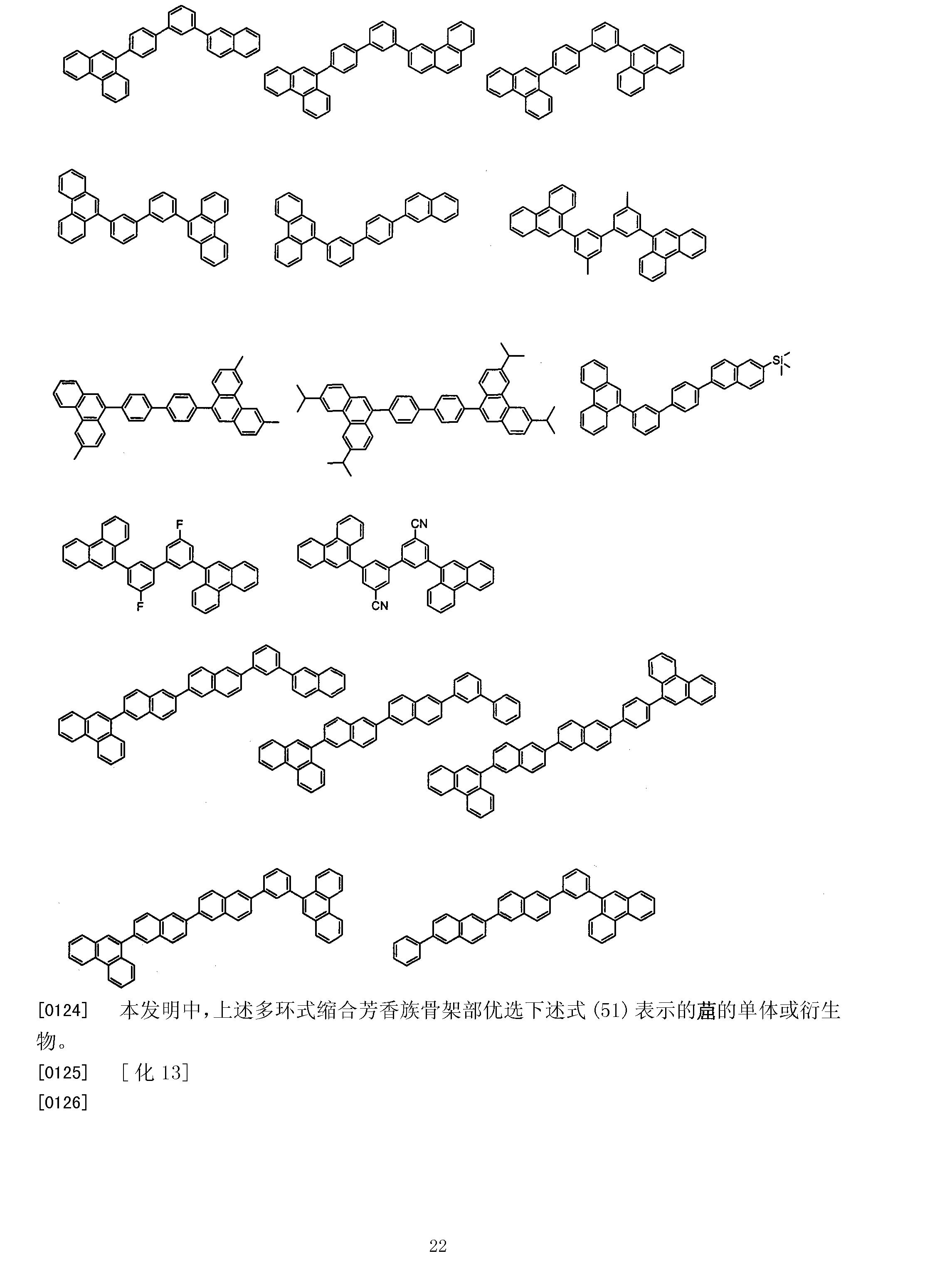 Figure CN101874316BD00221