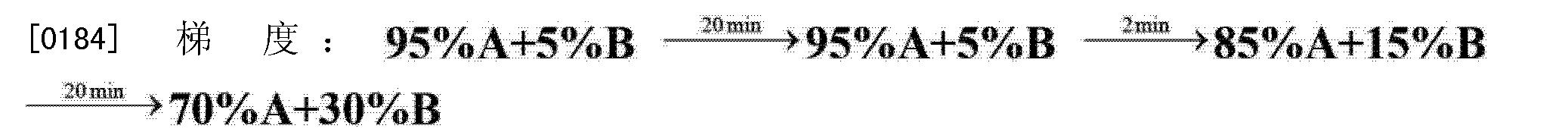 Figure CN102875663BD00112