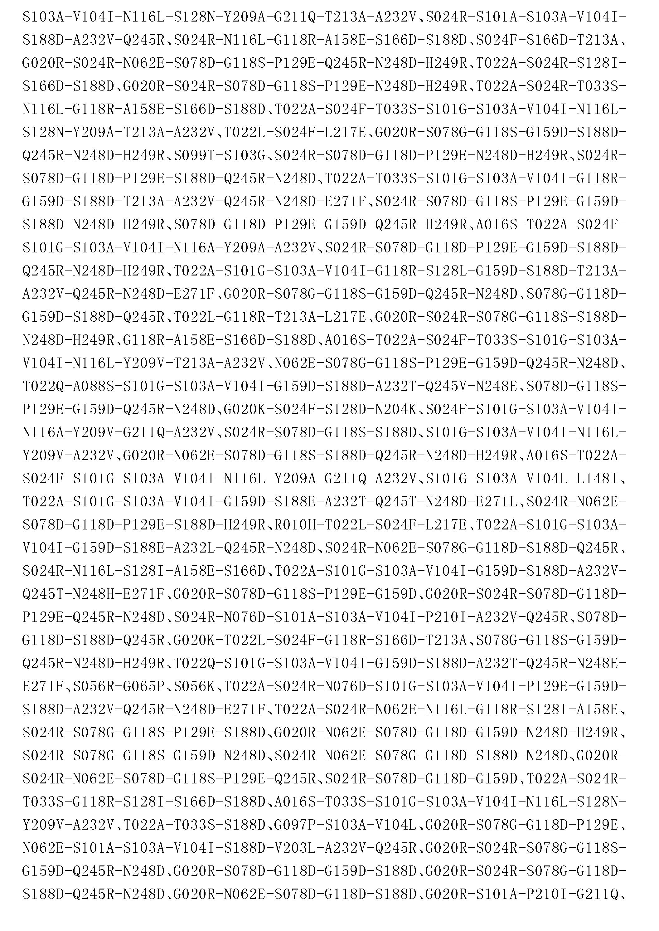 Figure CN103764823BD00511