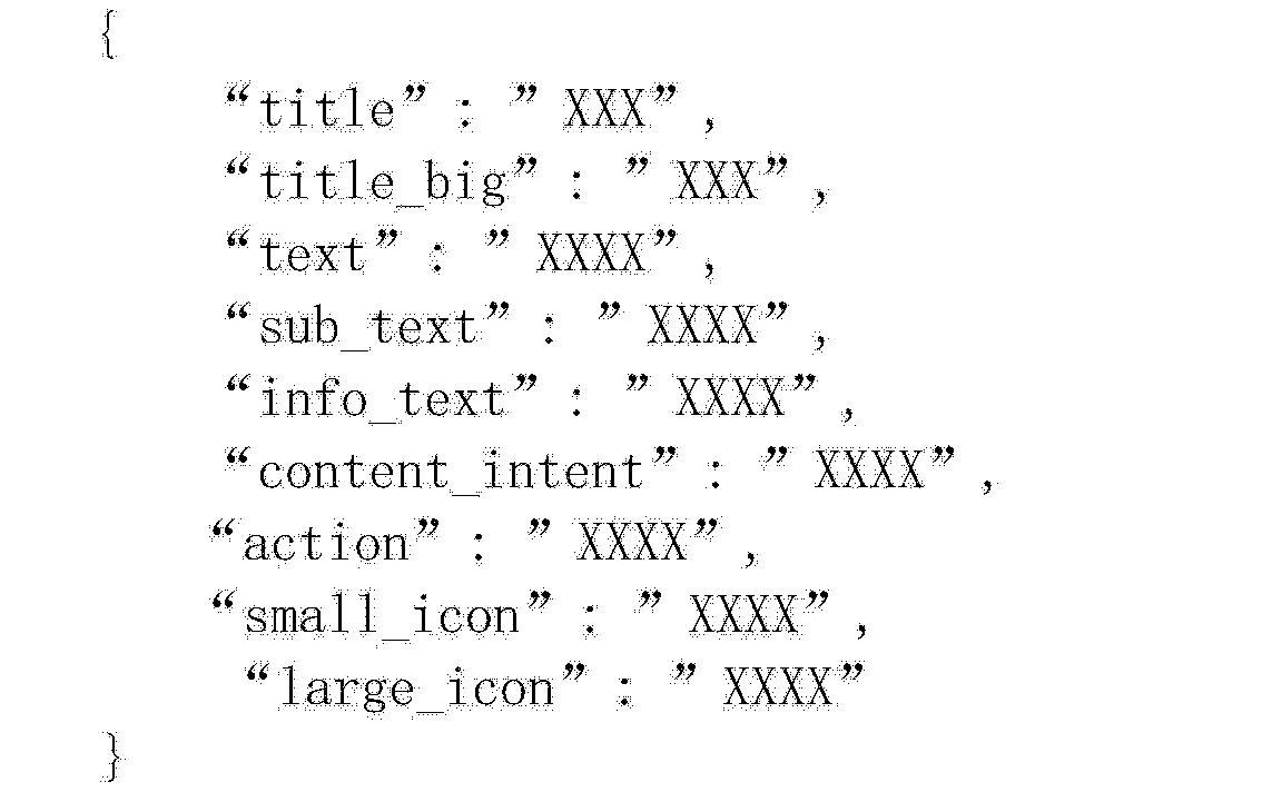 Figure CN104796458AD00051