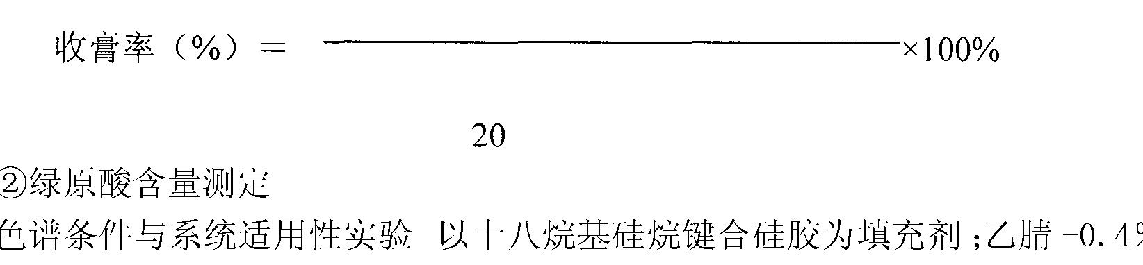 Figure CN102150704BD00111