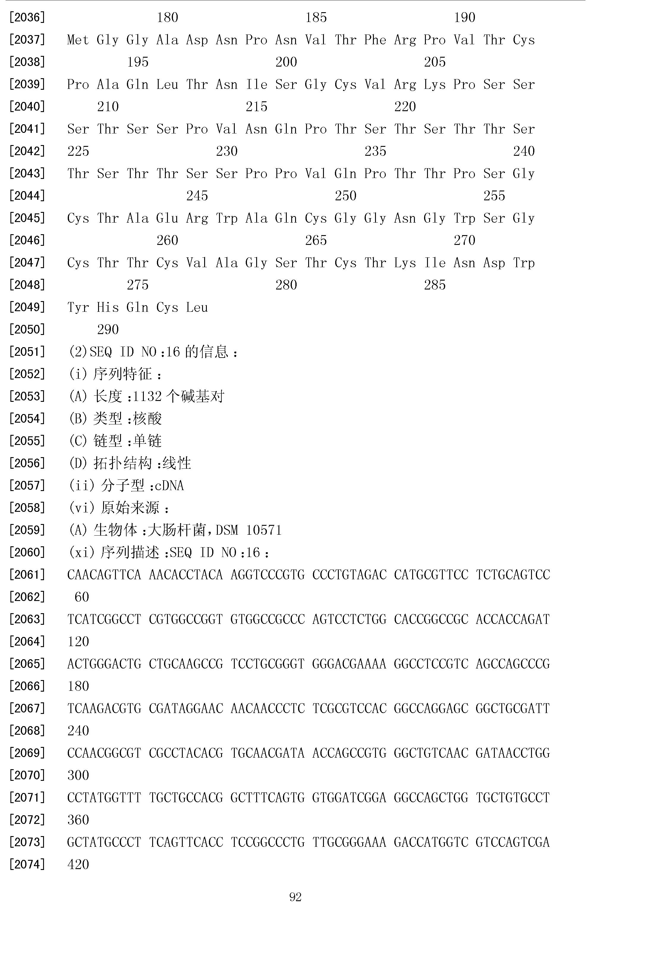 Figure CN102146362AD00921