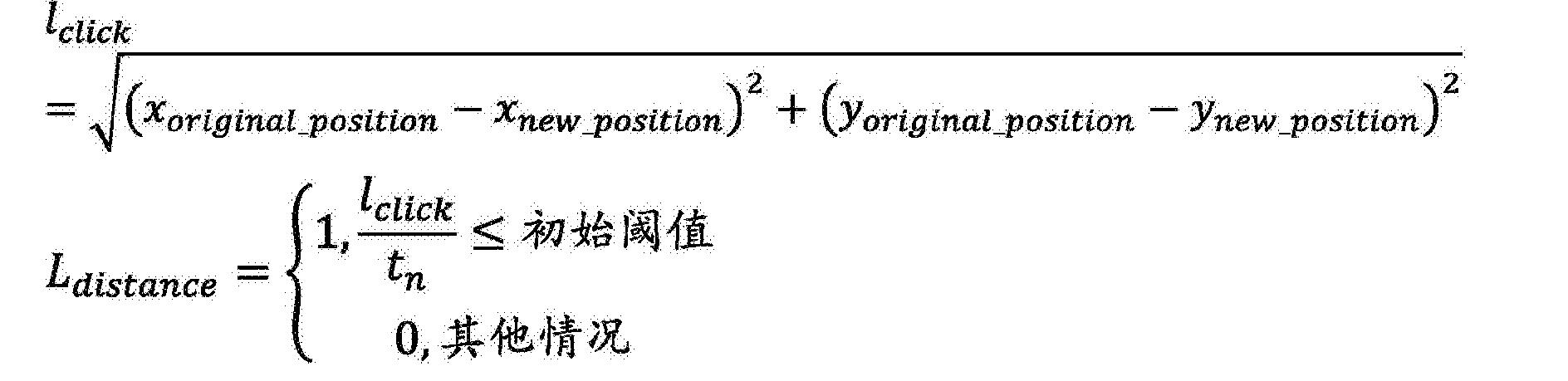 Figure CN103605697BD00072