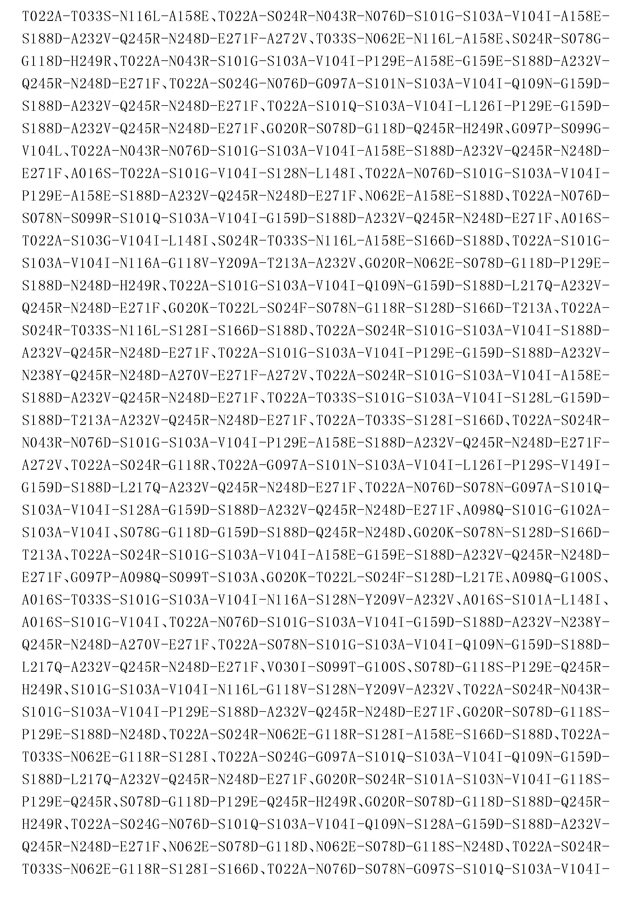 Figure CN103764823BD00851