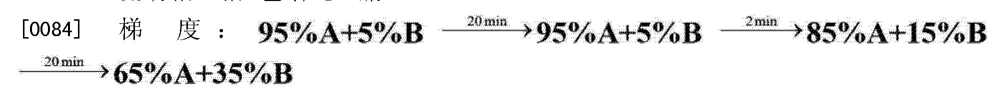 Figure CN102875663BD00072