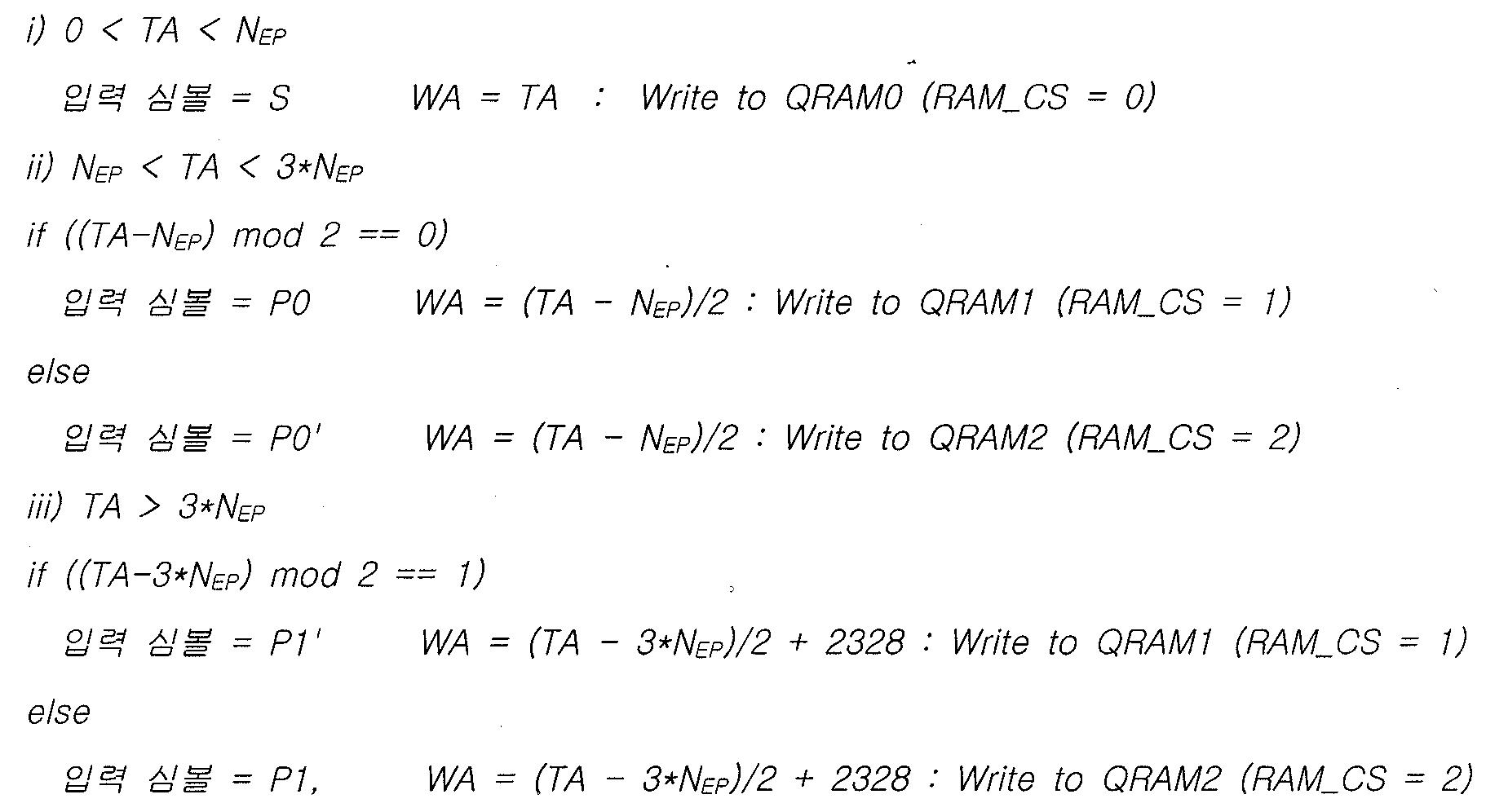 Figure 112002032138519-pat00005