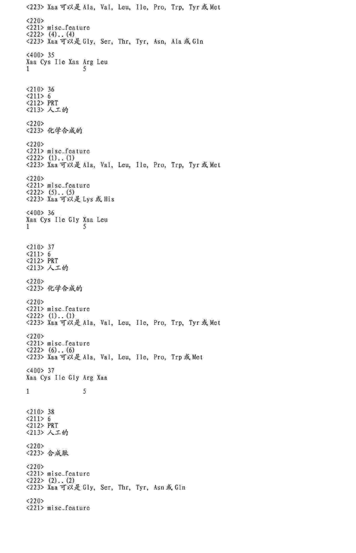 Figure CN103301070AD00301