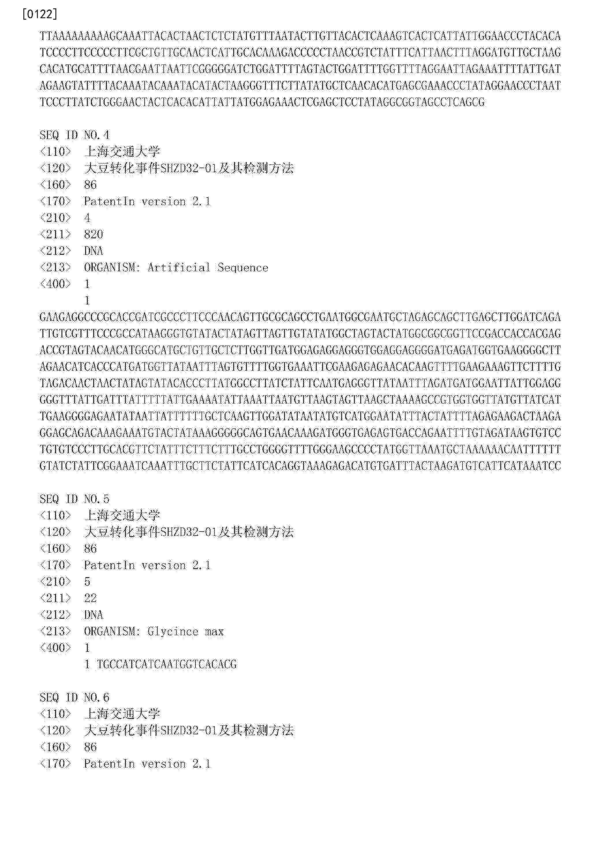 Figure CN105219767BD00171