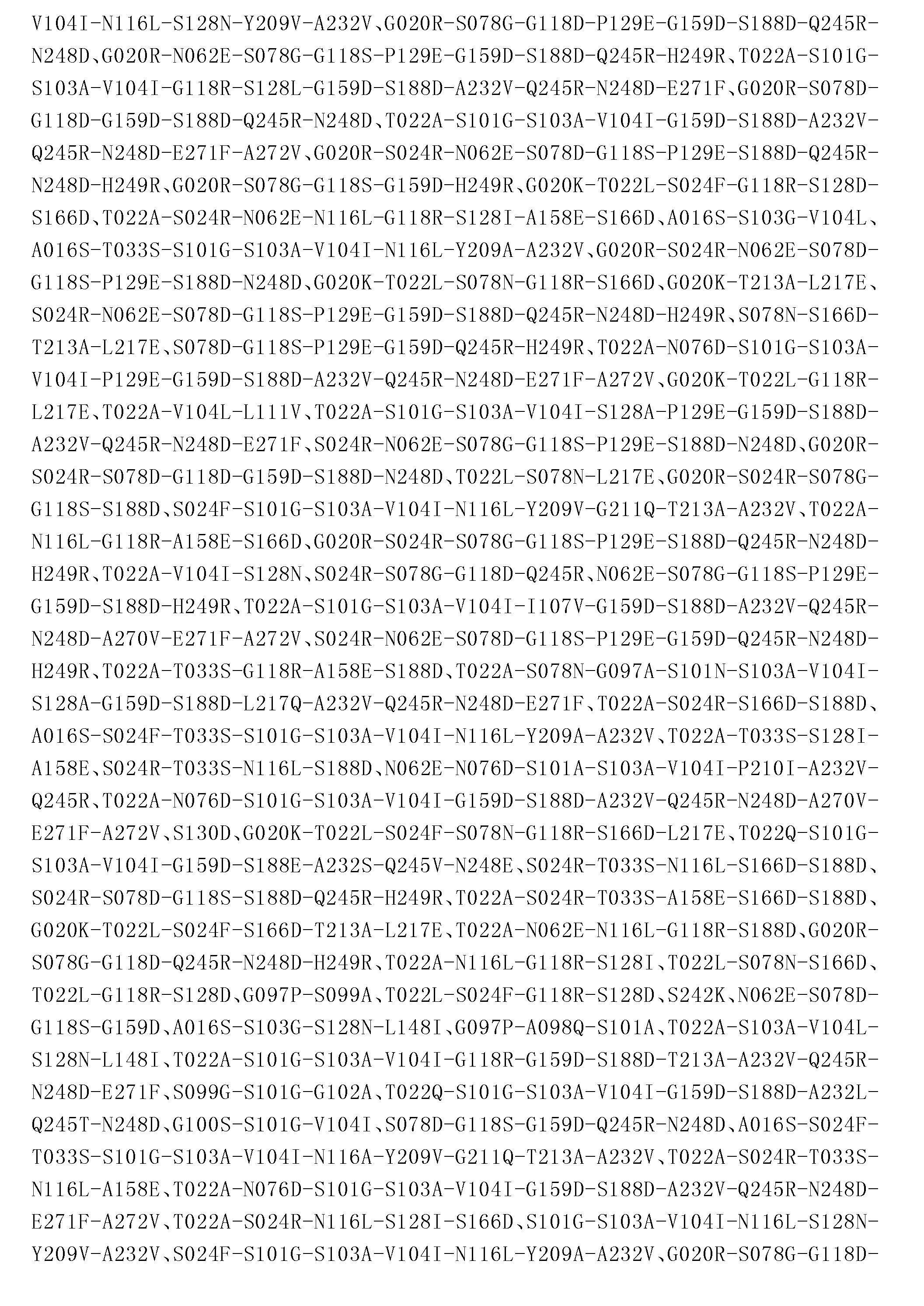 Figure CN103764823BD00561