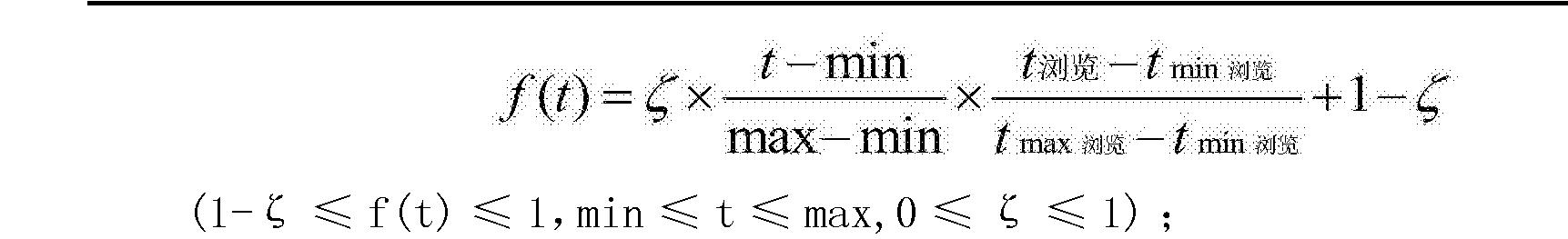 Figure CN102982101BC00041