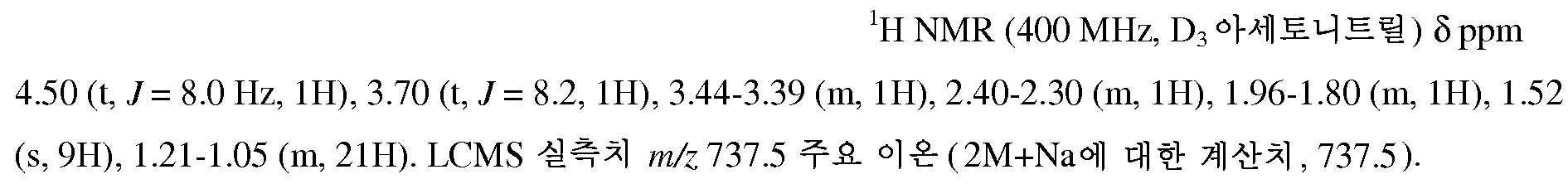 Figure 112010081398093-pct00054