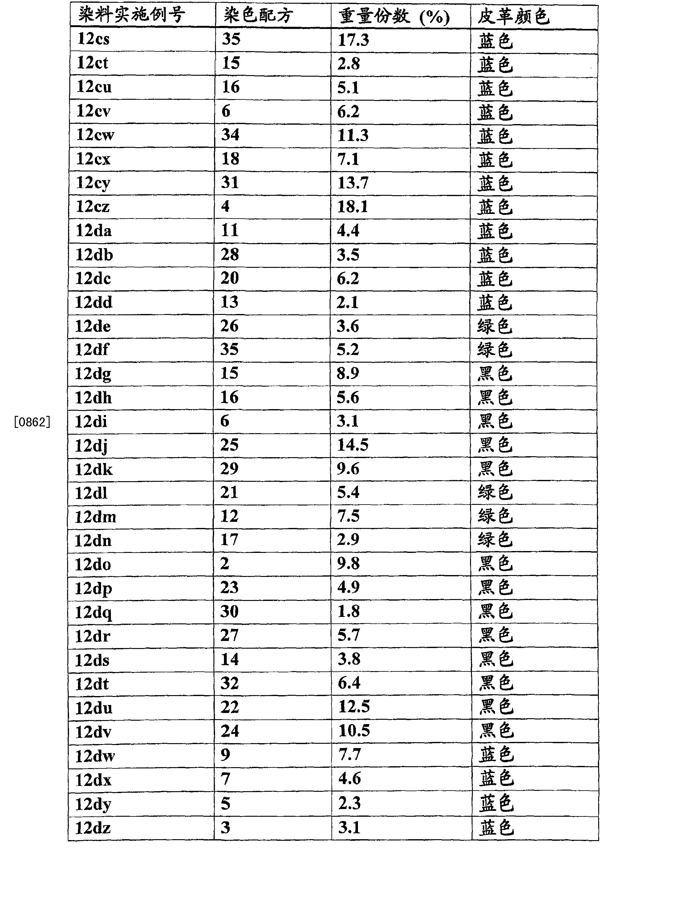 Figure CN101891967BD01051