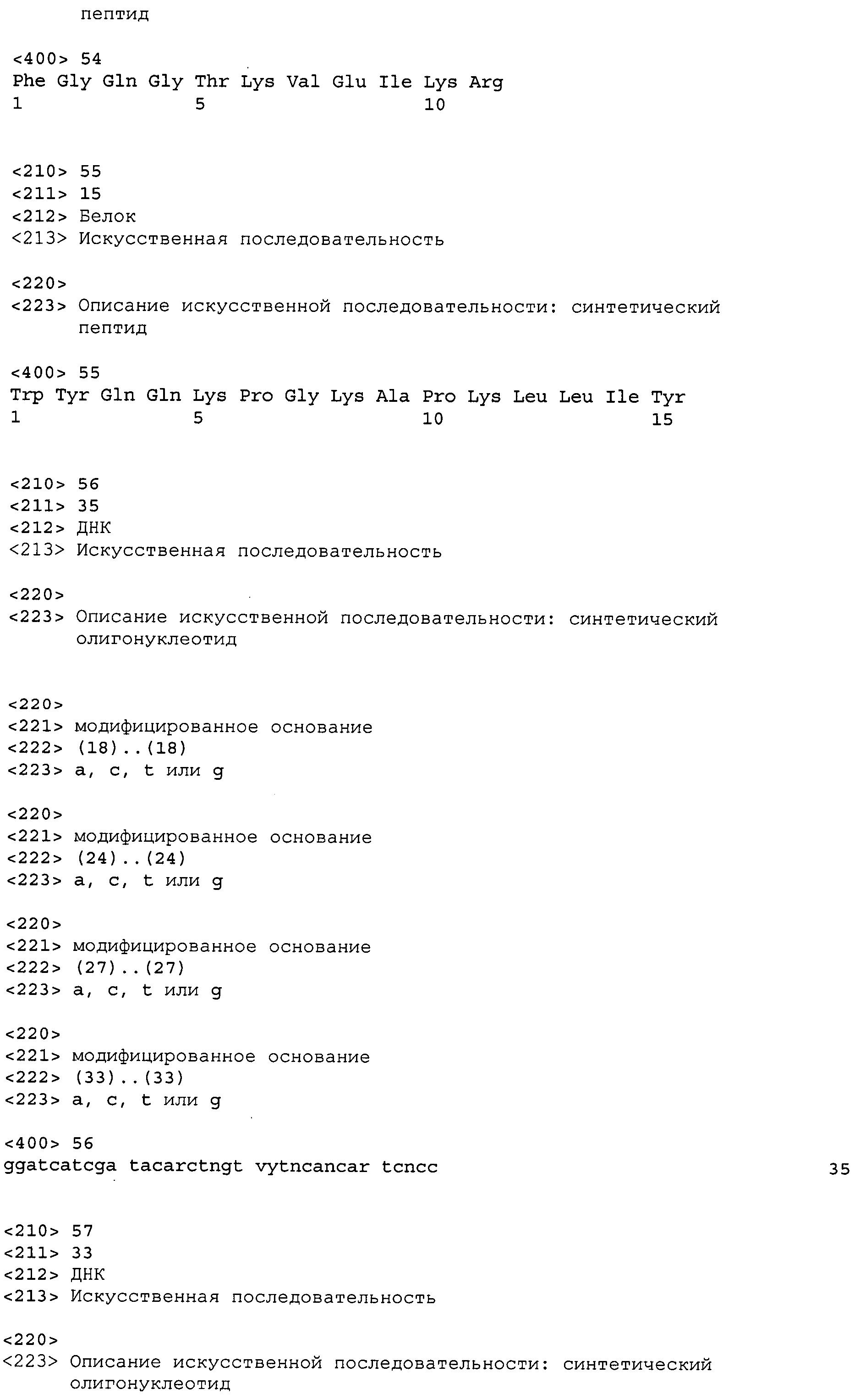 Figure 00000321