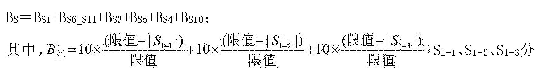 Figure CN105550499BD00143