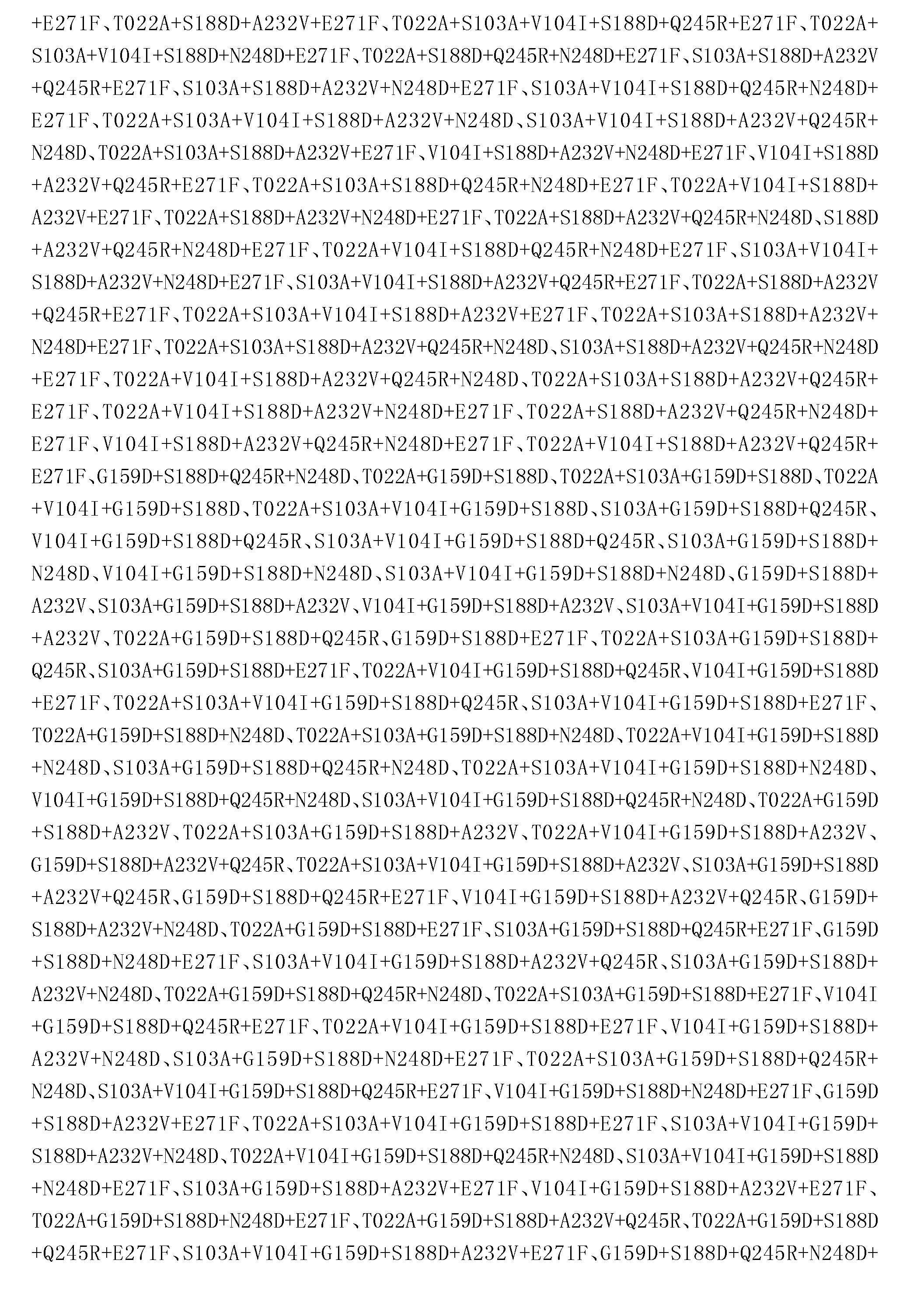 Figure CN103764823BD00281