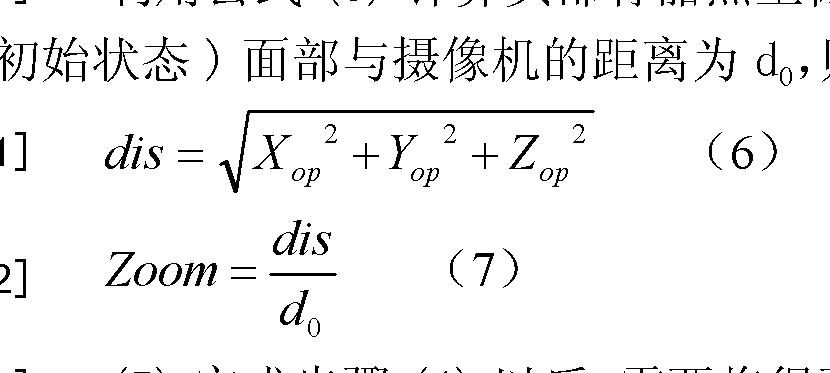 Figure CN102638653BD00072