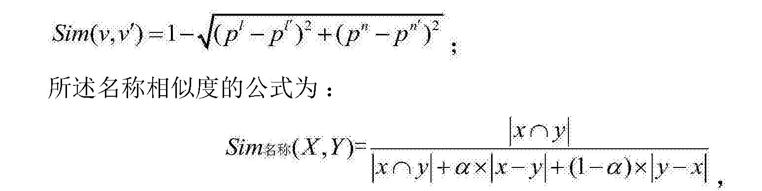 Figure CN102982101BC00024