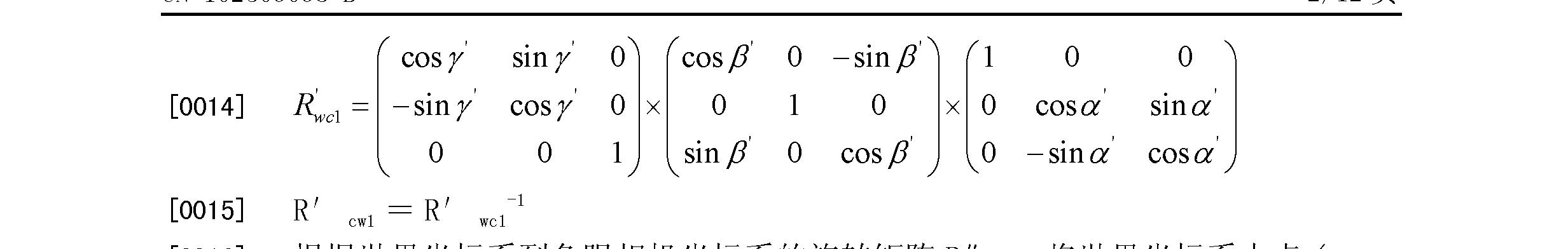 Figure CN102509098BD00081
