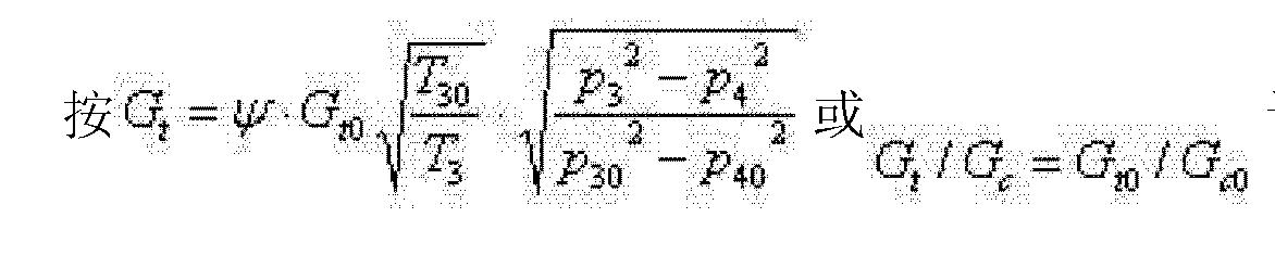 Figure CN102877945BD00141
