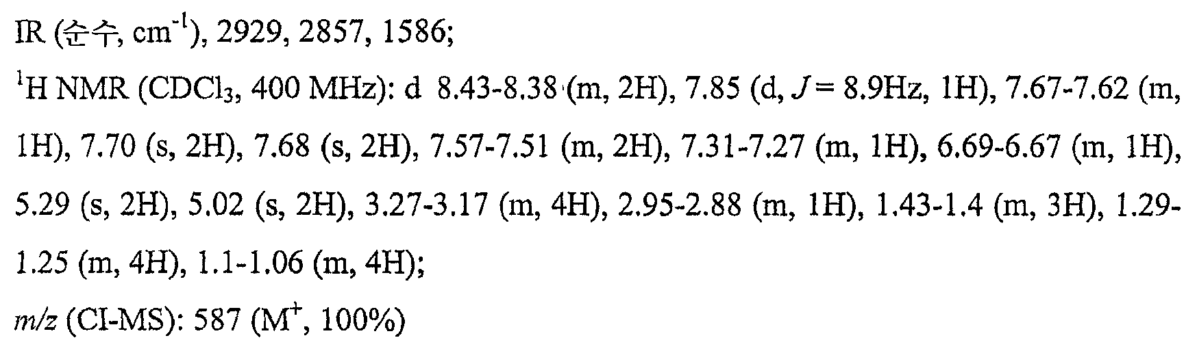 Figure 112007055602908-pct00351