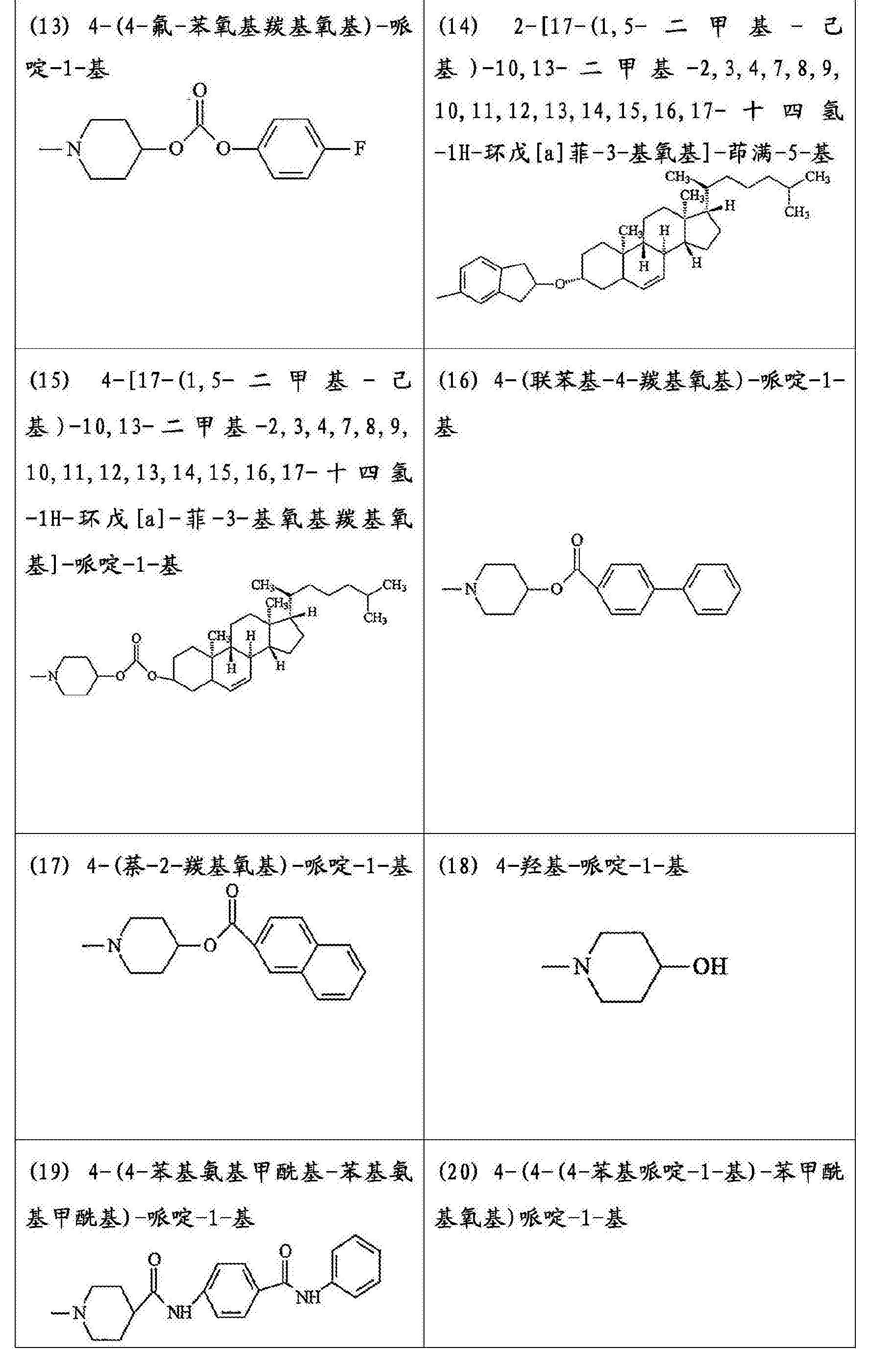 Figure CN105838349AD00671