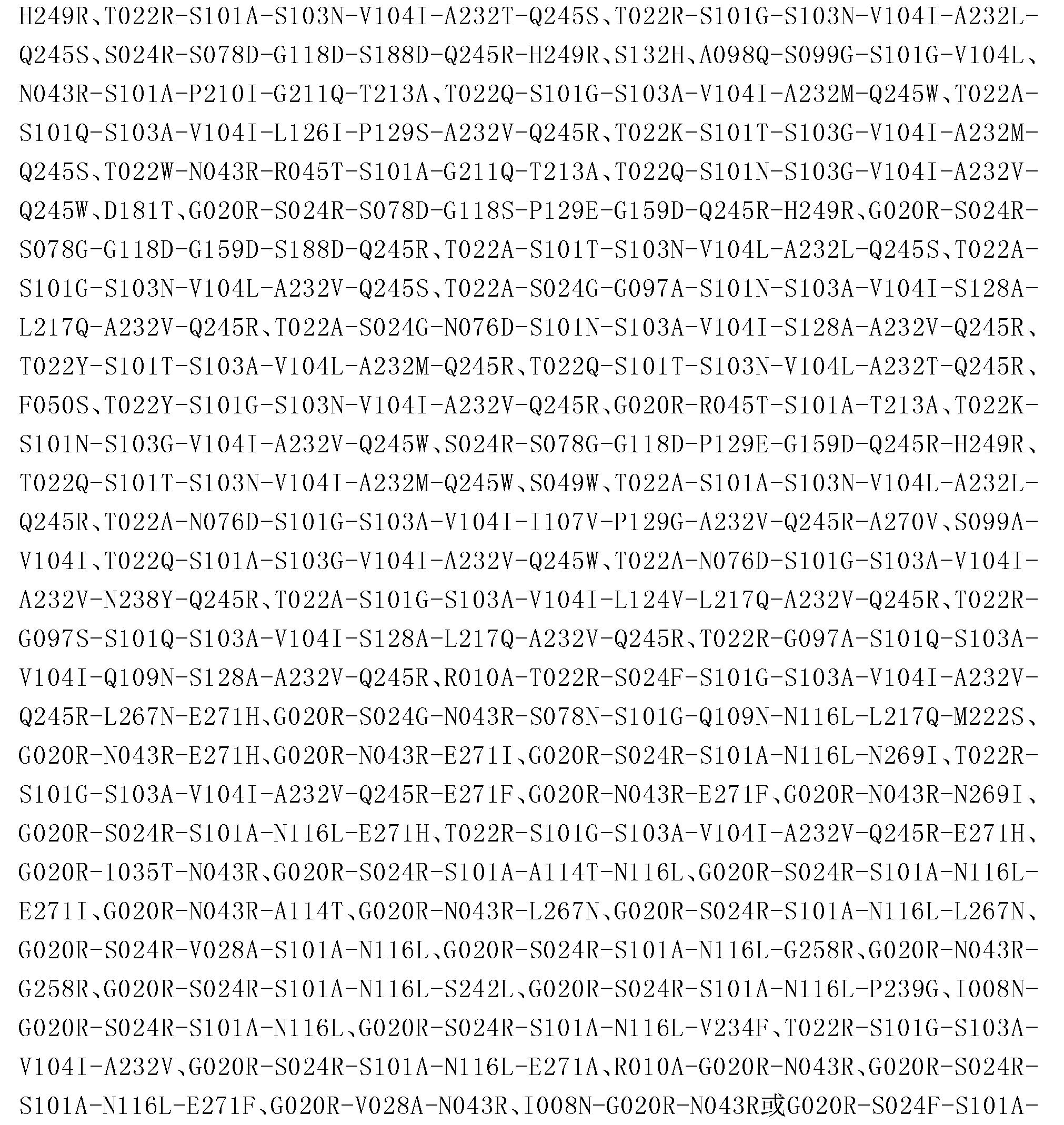 Figure CN103764823BD01091