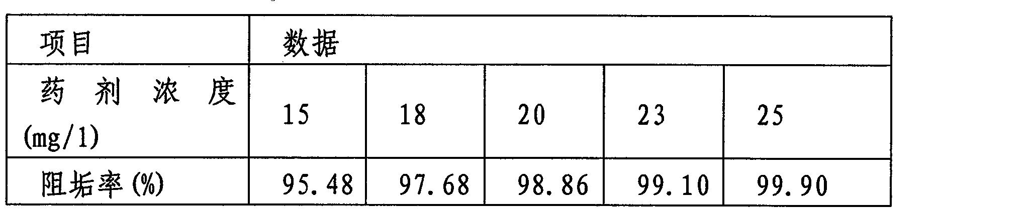 Figure CN101597119BD00081