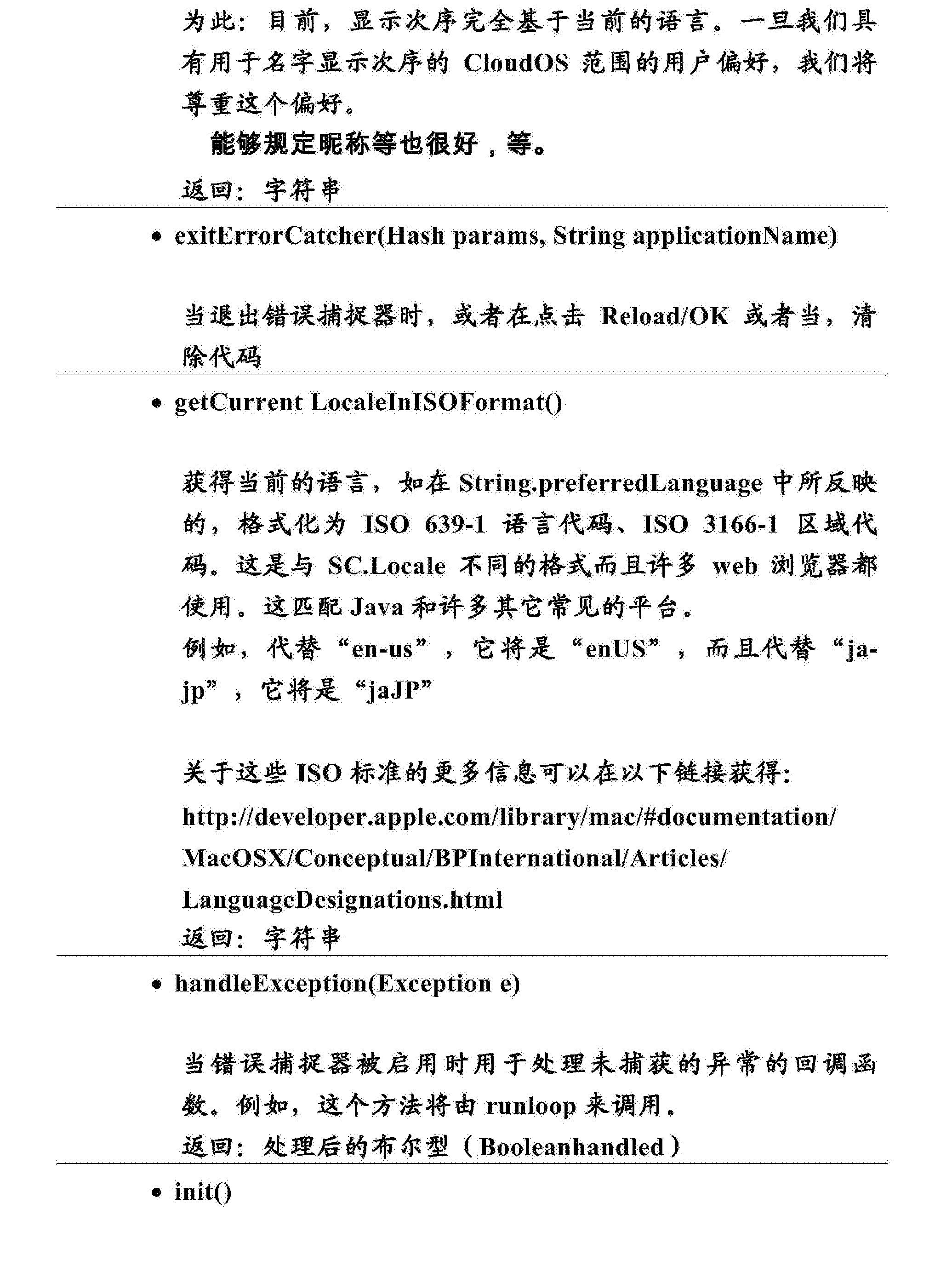 Figure CN103718161BD00361