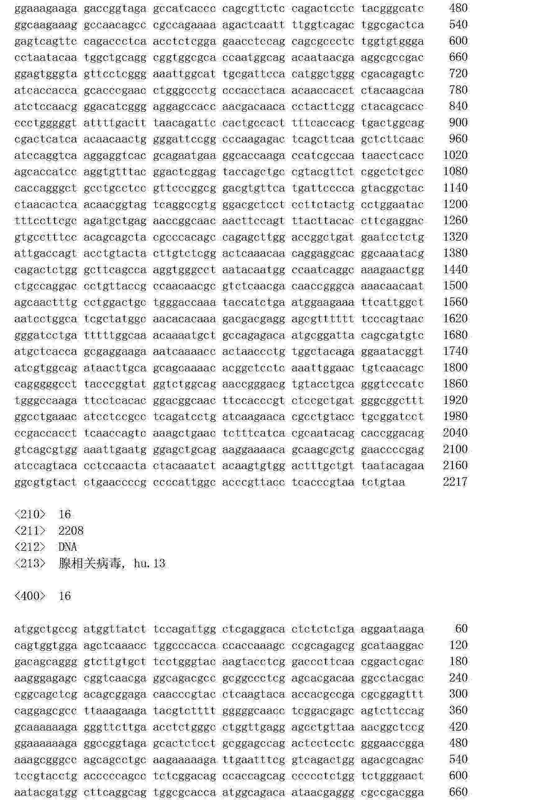 Figure CN102994549AD00581