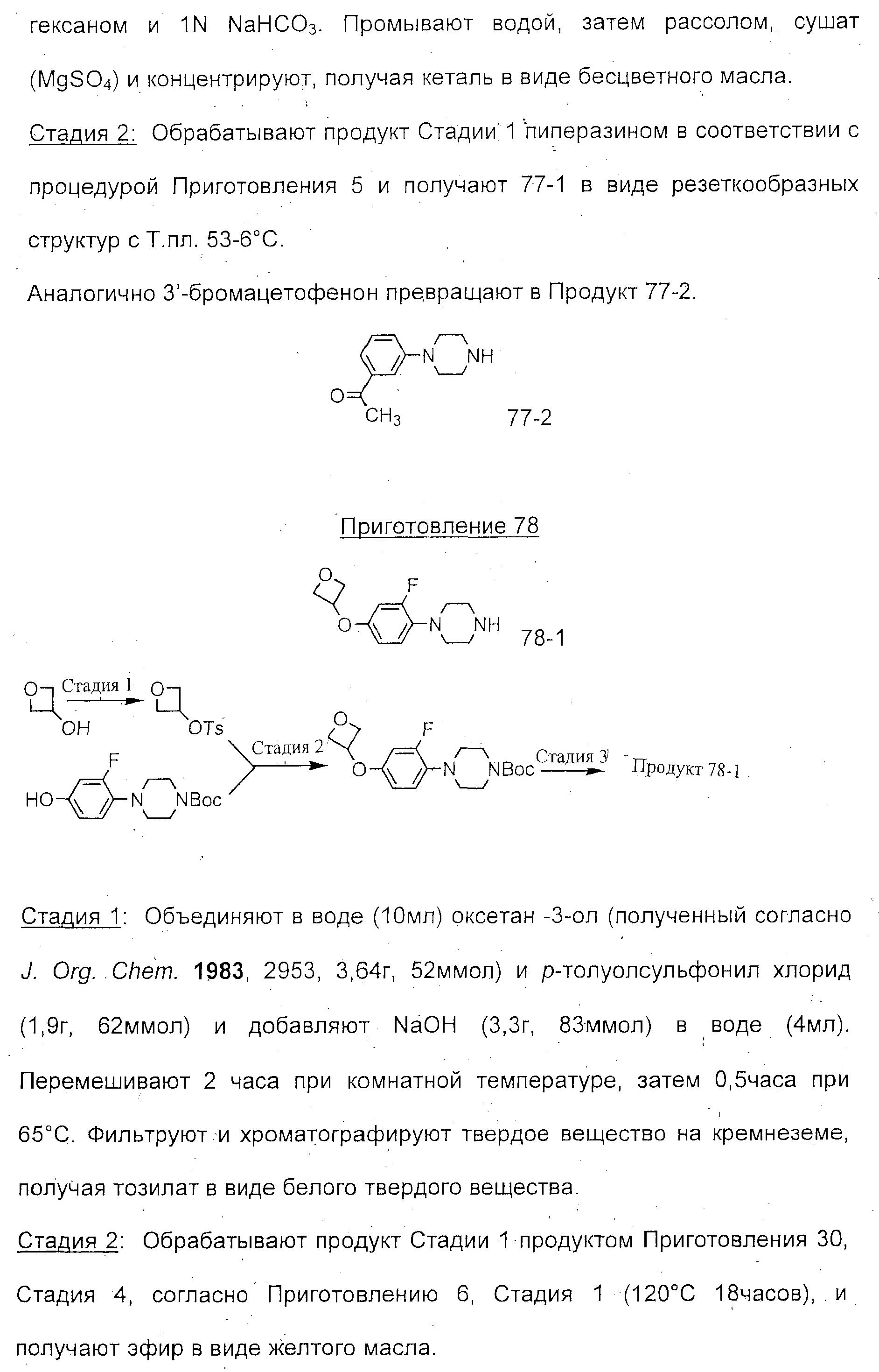 Figure 00000087