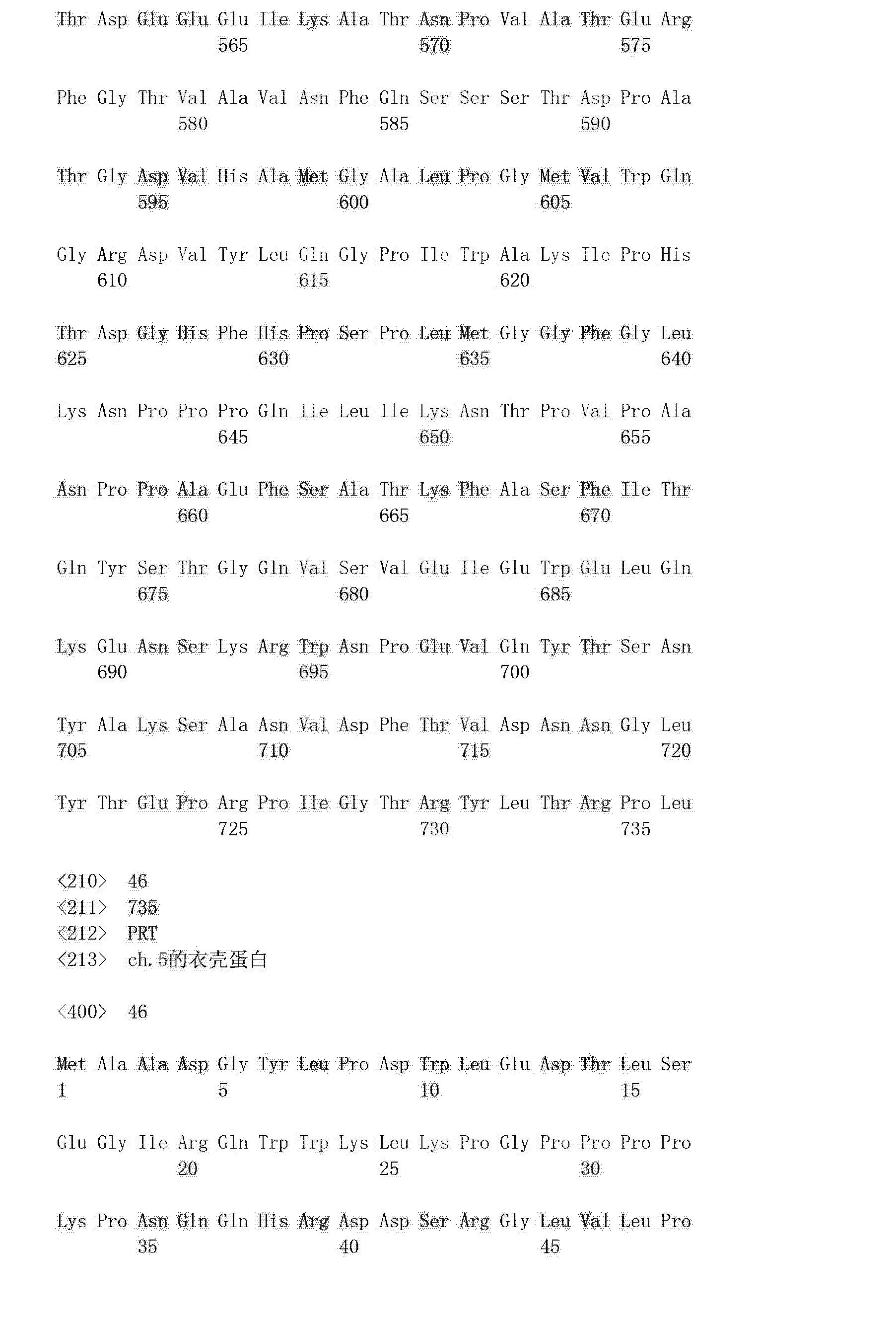 Figure CN102994549AD01331